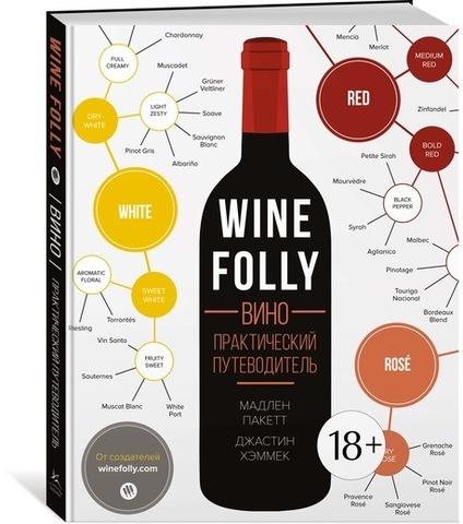 Фото Wine Folly. Вино. Практический путеводитель
