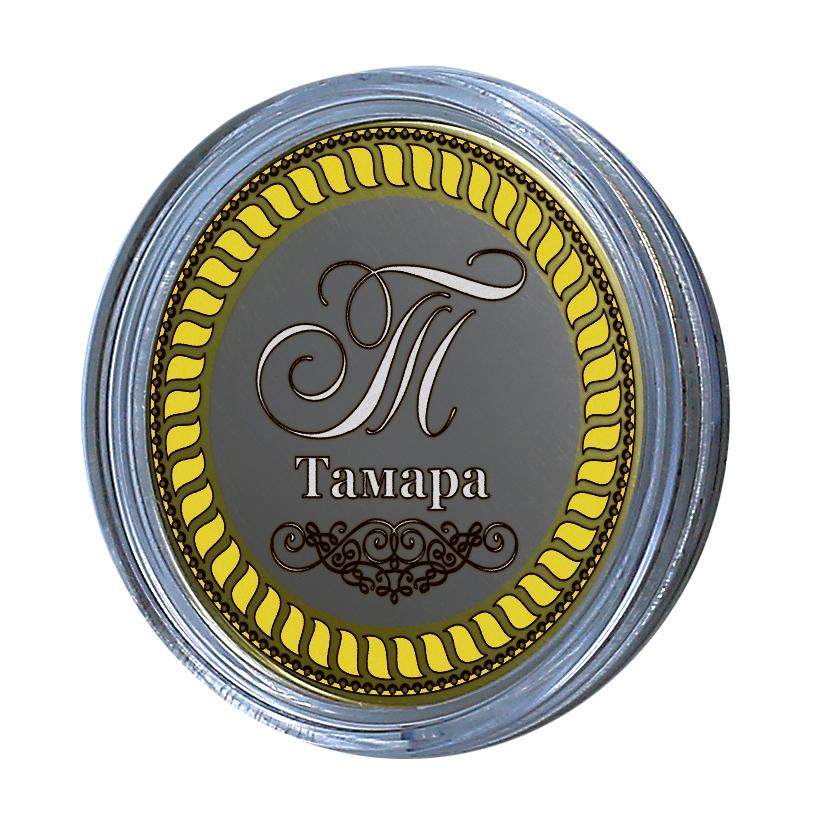 Тамара. Гравированная монета 10 рублей