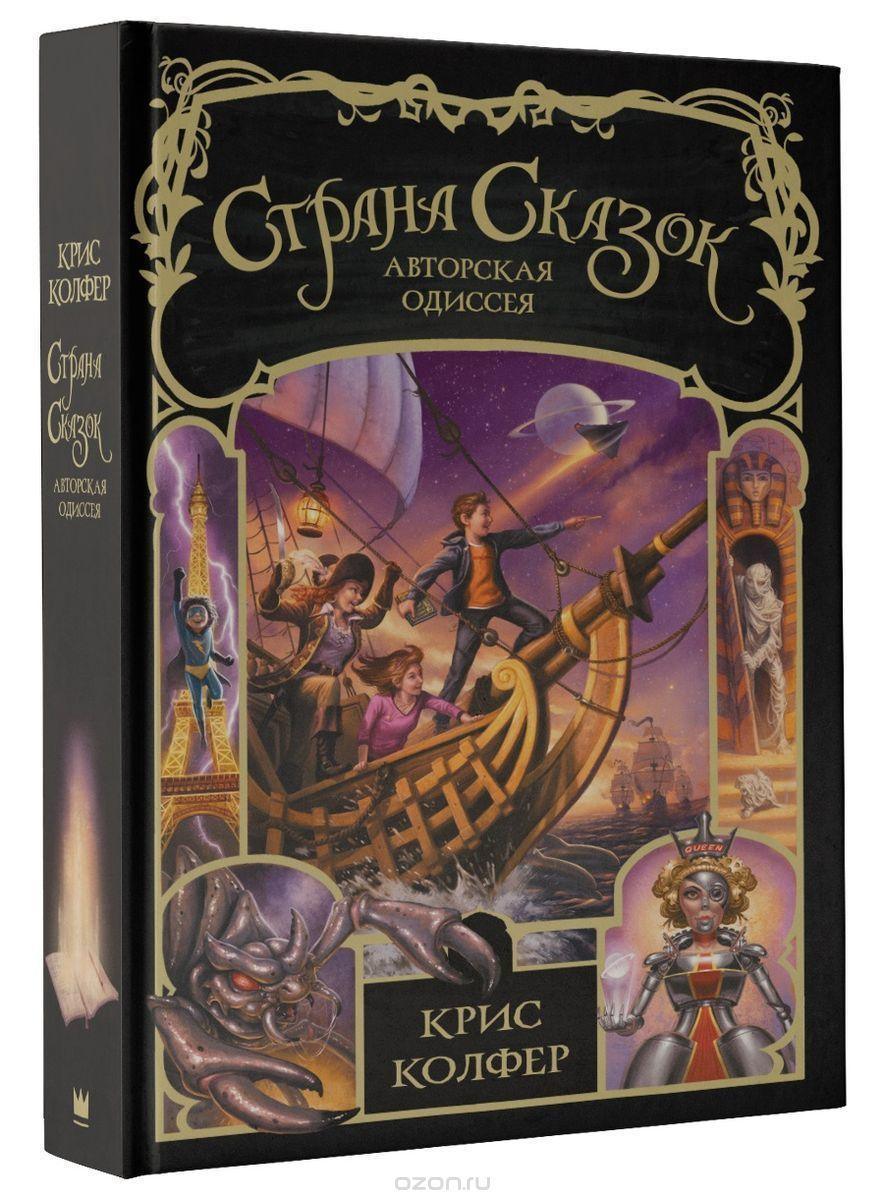 Kitab Страна сказок. Авторская одиссея   Крис Колфер