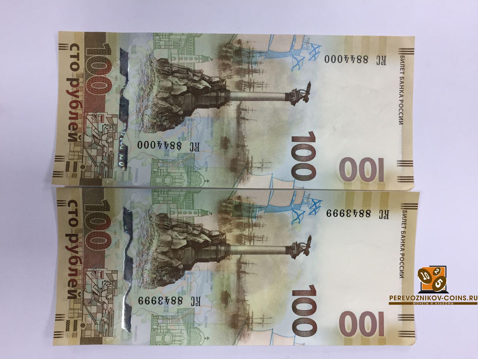 Купюра Крым серия КС с трехзначным номером