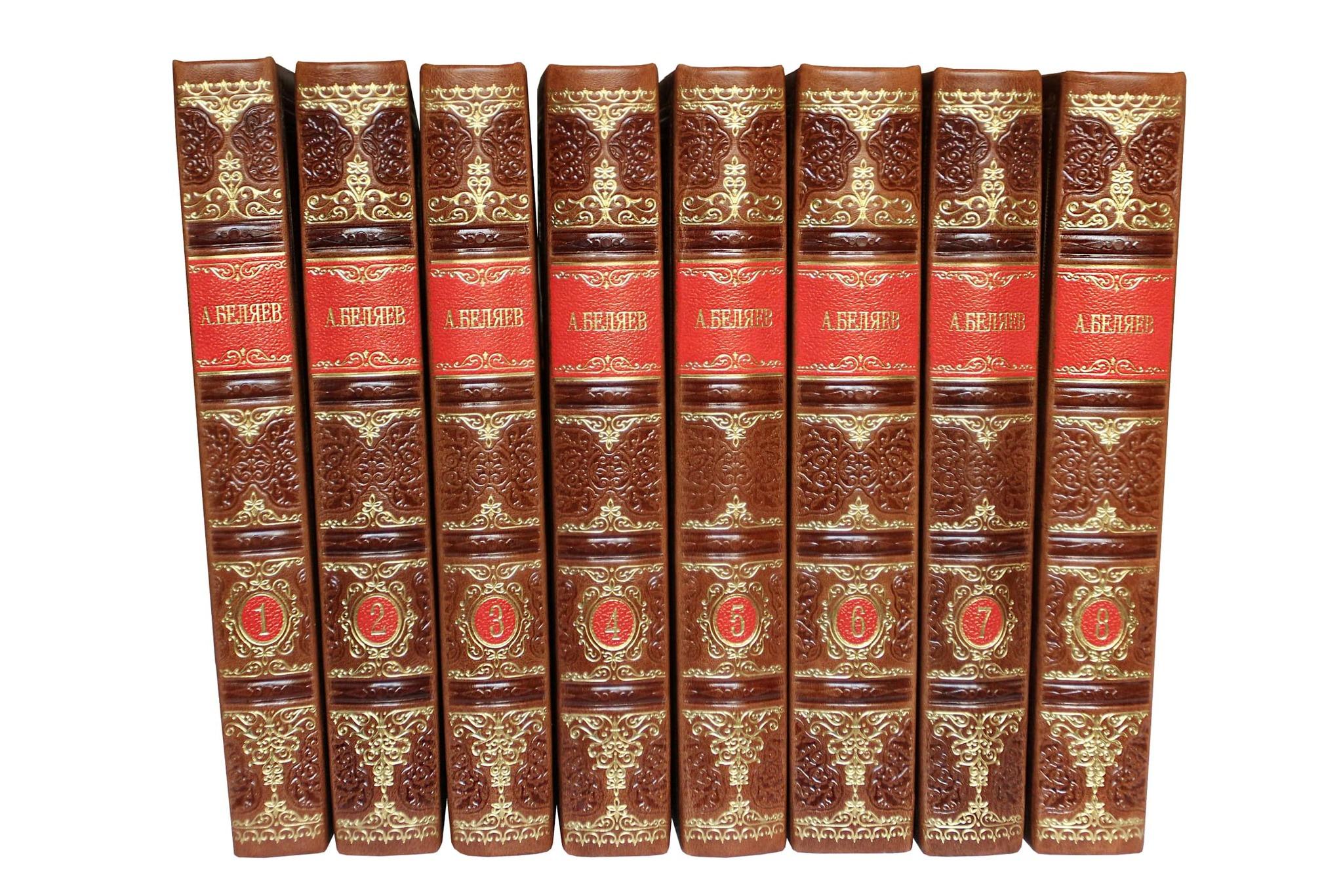 Беляев А. Собрание сочинений в 8 томах