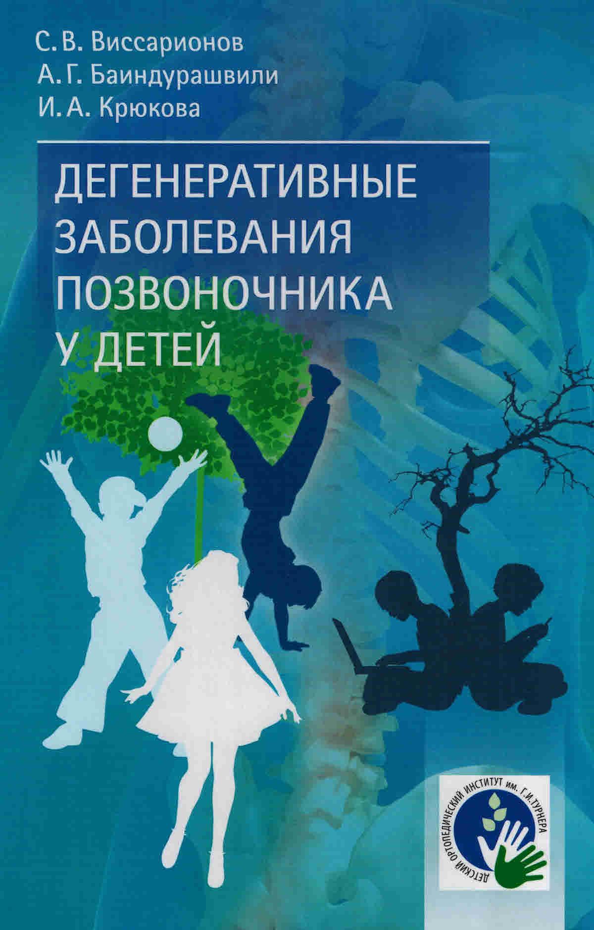 Новинки Дегенеративные заболевания позвоночника у детей degener_zab_pozv_u_detei.jpg
