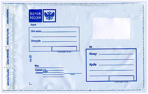 Почтовый пакет Почта России