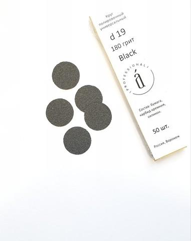 ATIS Файлы для педикюрных дисков 19 мм - 240 грит ЧЁРНЫЕ (50 штук)