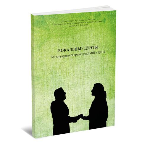 Вокальные дуэты. Репертуарный сборник для ДМШ и ДШИ