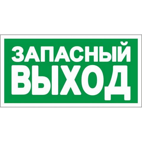 Знак безопасности E23 Указатель запасного выхода (плёнка,ф/л,300х150)