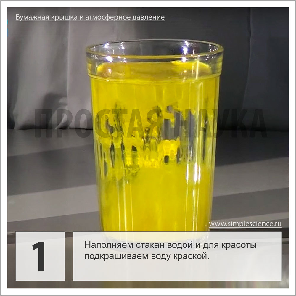 Наполняем стакан водой и для красоты подкрашиваем воду краской.