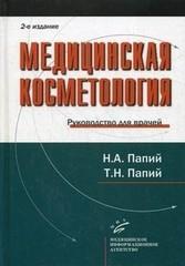 Медицинская косметология. 2-е издание. Руководство для врачей