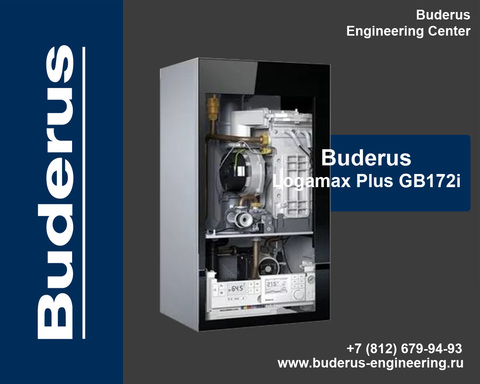Buderus Logamax plus GB172-42iW Газовый Конденсационный котел Белый (открытый корпус)