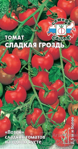 Семена Томат Сладкая Гроздь