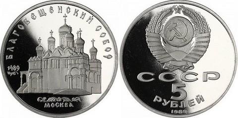 5 рублей  Благовещенский собор 1989 г.