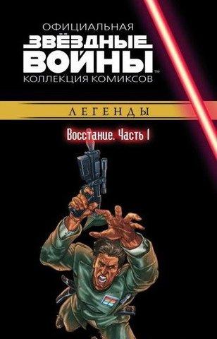 Звёздные войны. Официальная коллекция комиксов. Том 27. Восстание. Часть 1