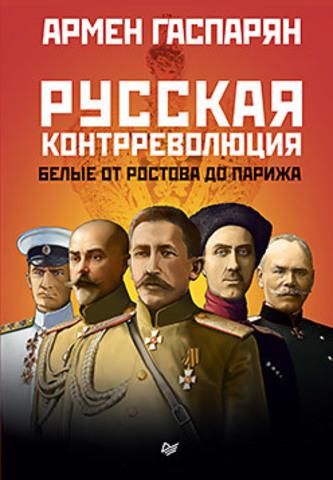 Русская контрреволюция. Белые от Ростова до Парижа