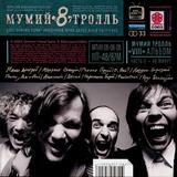 Мумий Тролль / 8 (Часть II)(CD)