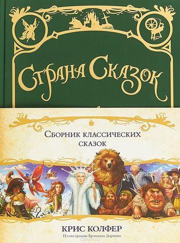 Страна сказок. Сборник классических сказок