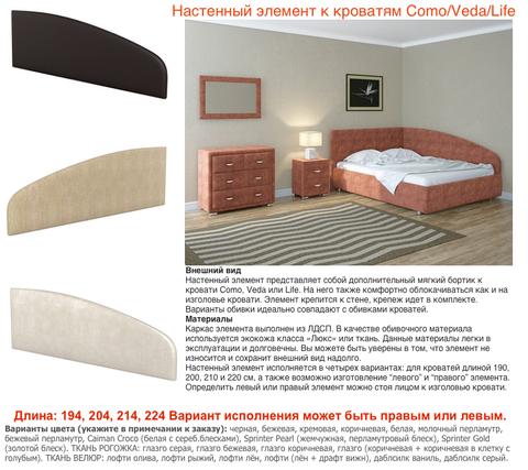 Кровать Life Box 2 с подъемным механизмом (Лайф бокс 2)