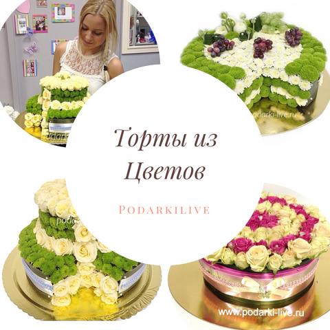 Торты из цветов