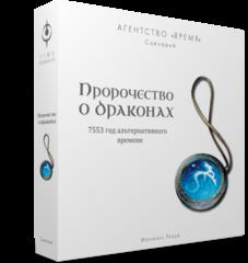 Агентство ВРЕМЯ. Пророчество о драконах
