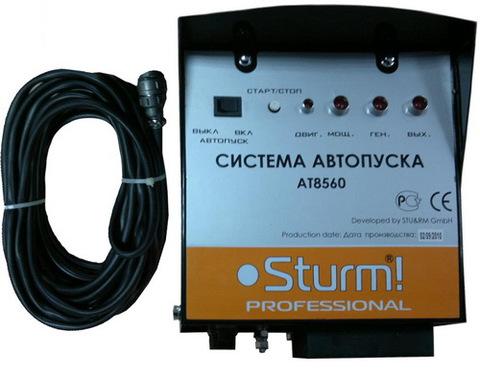 Система автозапуска Sturm AT8560
