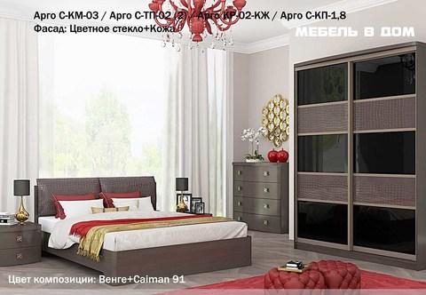Спальня Арго