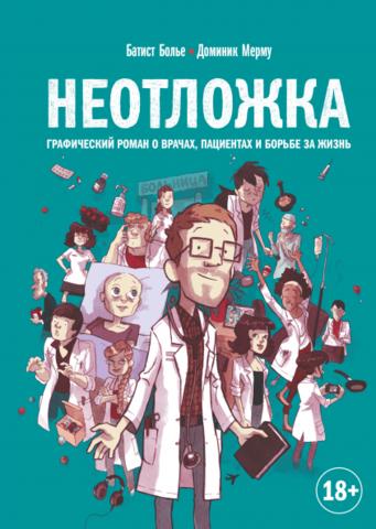 Неотложка: Графический роман о врачах, пациентах и борьбе за жизнь