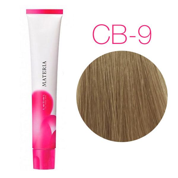 Lebel Materia 3D CB-9 (очень светлый блондин холодный) - Перманентная низкоаммичная краска для волос