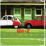 Би-2 / Иномарки (CD)