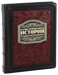 Иллюстрированная история государства российского
