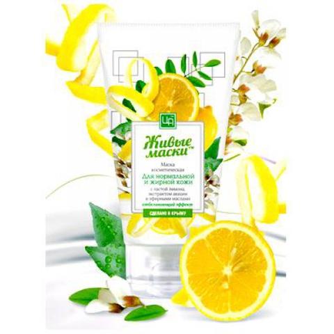 Лимонная маска для нормальной кожи