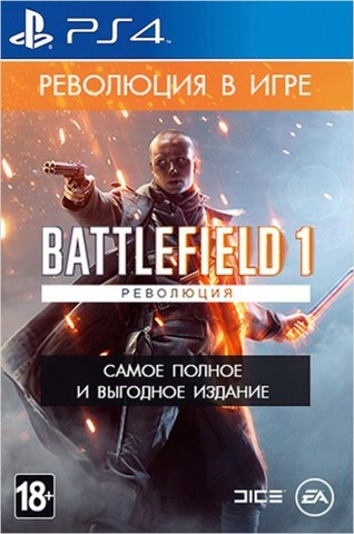 Sony PS4 Battlefield 1. Революция (русская версия)