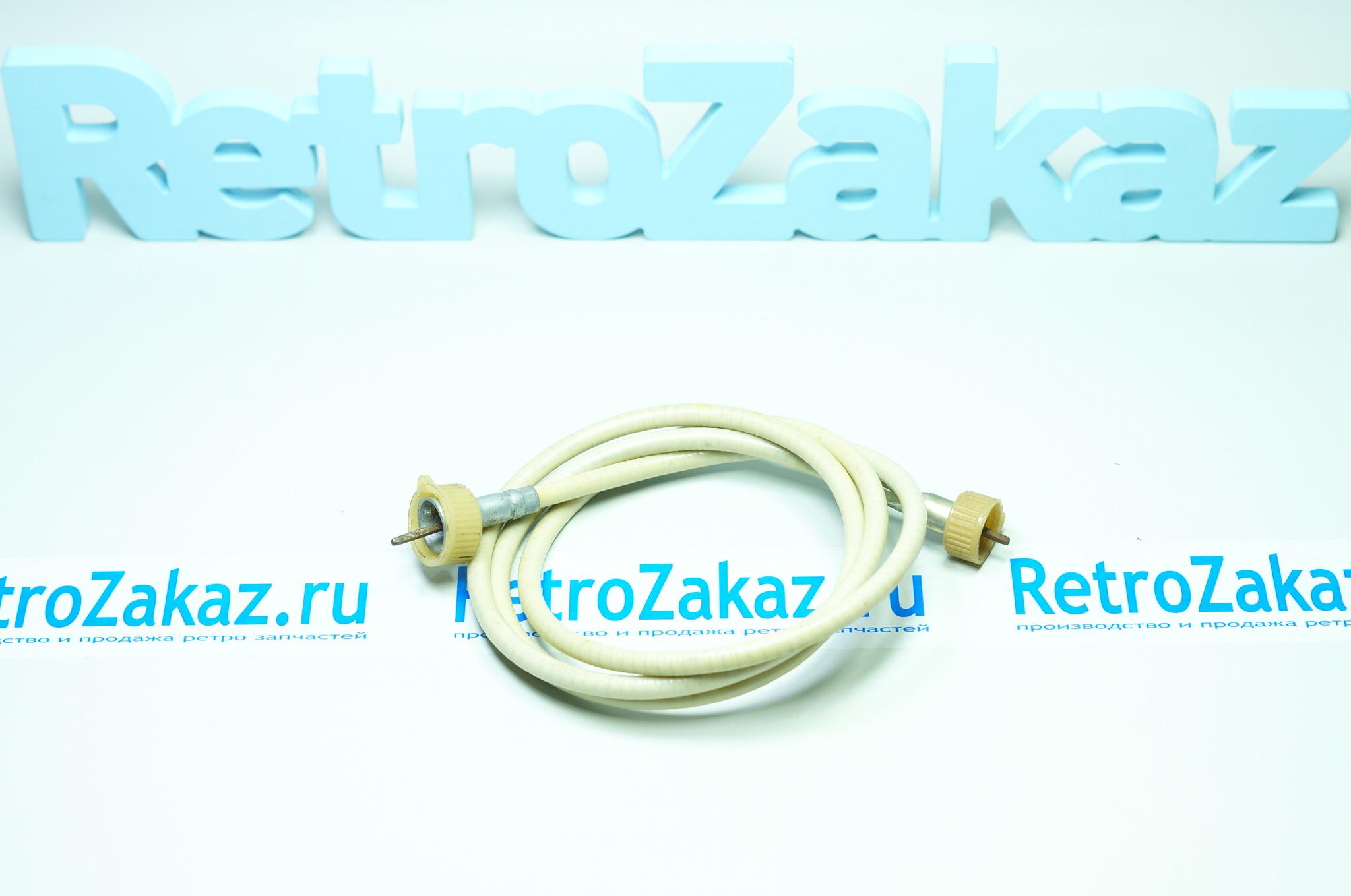 Трос спидометра Газ 24