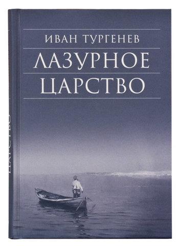 Лазурное царство (Тургенев Иван Сергеевич)