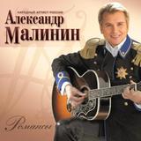 Александр Малинин / Романсы (LP)