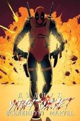Дэдпул уничтожает вселенную Marvel (с автографом Далибора Таладжича)