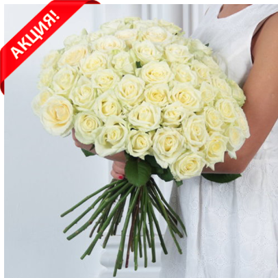 Букет 51 белая роза акция