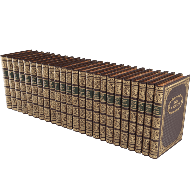 Библиотека генерального директора. Путь к успеху в 24 томах.