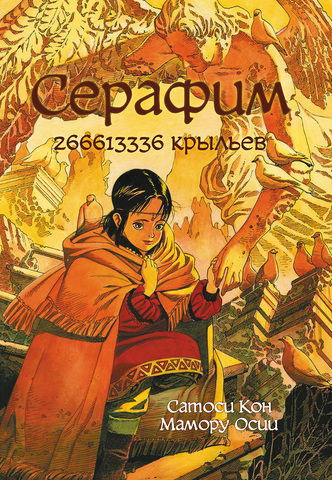 Серафим - 266613336 крыльев