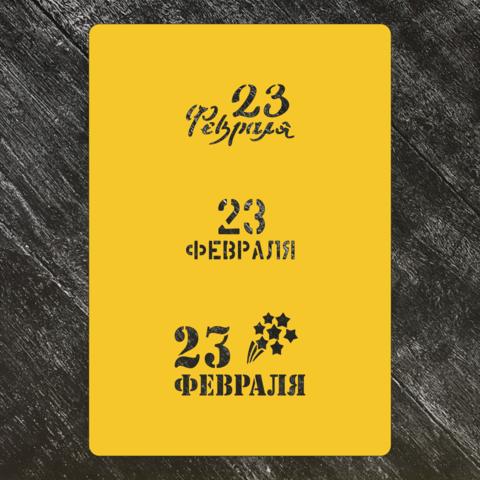 Трафарет 23 февраля №17