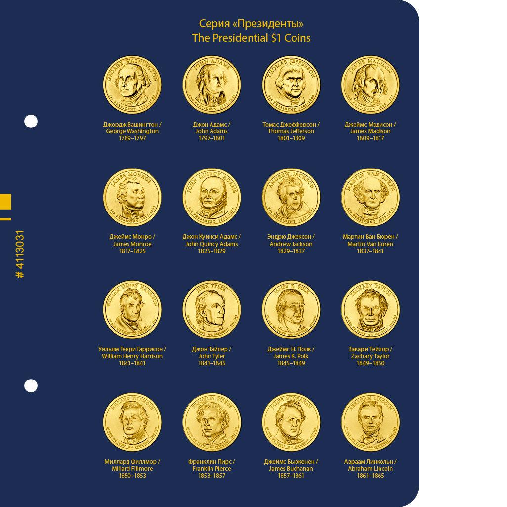 Альбом для монет «Серия памятных монет США