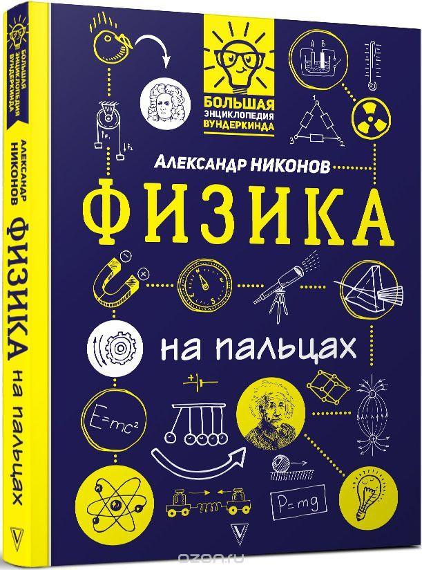 Kitab Физика на пальцах: в иллюстрациях   Александр Никонов