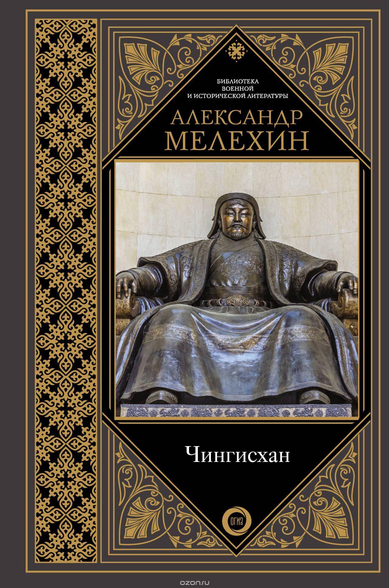 Kitab Чингисхан   Александр Мелехин