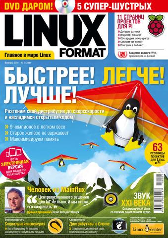 Журнал Linux Format #1 + DVD, январь 2018