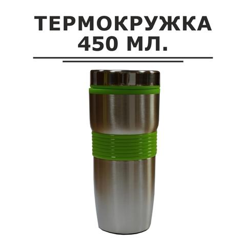 Термокружка 450 мл.