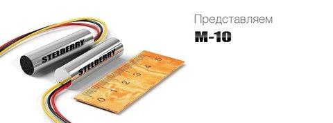 STELBERRY M-10