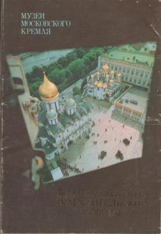 Благовещенский и Архангельский соборы
