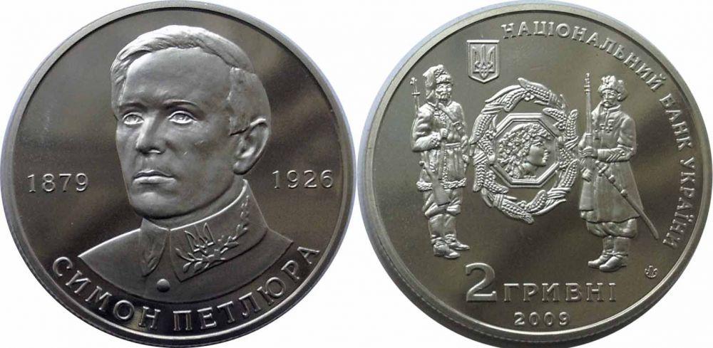 2 гривны Симон Петрюра 2009 г.