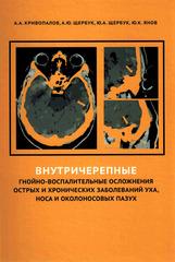 Внутричерепные гнойно-воспалительные осложнения острых и хронических заболеваний уха, носа и околоносовых пазух