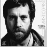 Владимир Высоцкий / Певец У Микрофона (2CD)