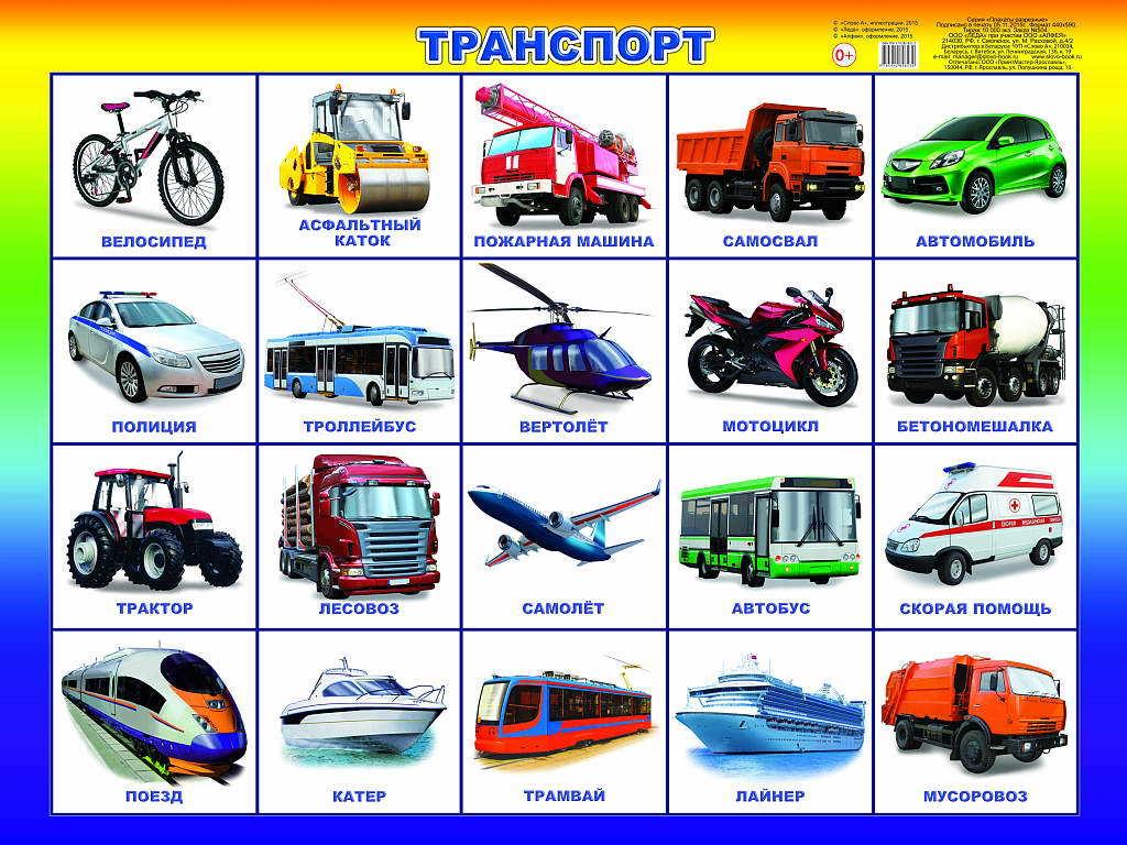 https://static-eu.insales.ru/images/products/1/3276/90295500/transport_i.jpg