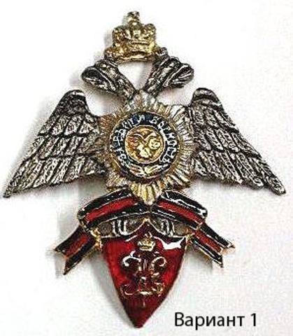 Знак Николаевского кадетского корпуса (вариант 1)